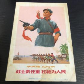 宣传画:学英雄 见行动 战士责任重 扛枪为人民(32开)