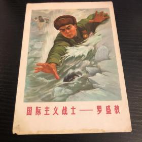文革32开精品小宣传画〈国际主义战士-罗盛教〉