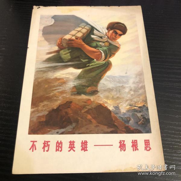32开宣传画 不朽的英雄 杨根思