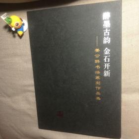醉墨古韵 金石开新  ,姜公醉书法篆刻作品集
