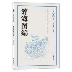 正版书籍 中国兵法经典--筹海图编  中华兵书经典丛书 李新贵译注