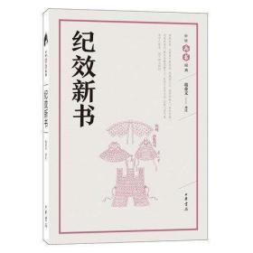 中国兵法经典--纪效新书 军事谋略奇书 国学经典原文注释谋略 中国古典国学名著 政治军事技术谋略 历史书籍