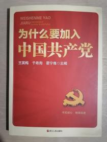 《为什么要加入中国共产党》(16开平装)九五品