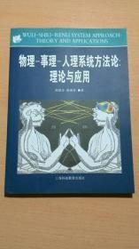 物理事理人理系统方法论
