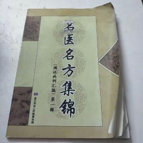 名医名方集锦( 循证病例汇编 ,第一辑)