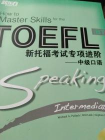 新东方大愚英语学习丛书·新托福考试专项进阶:中级口语
