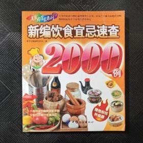 新编饮食宜忌速查2000例