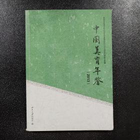 中国美育年鉴(2013)