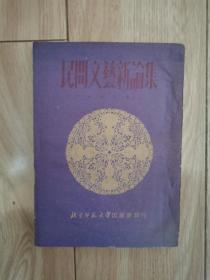 民间文艺论集(中国第一代美术师刘学尧签名本)