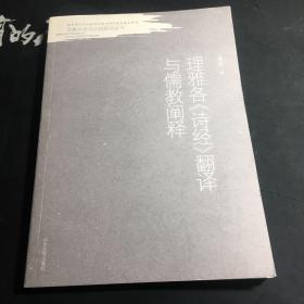 理雅各《诗经》翻译与儒教阐释