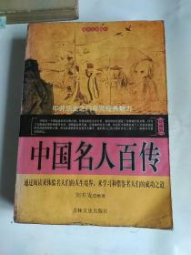 中国名人百传