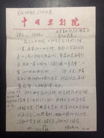 著名学者、作家、戏曲研究大家、北大兼职教授 徐城北给导演孟祥友信札一通一页加其它2页