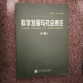 科学发展与社会责任(A卷)第五届沈阳科学学术年会文集