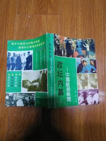 政坛内幕——中国暗杀秘闻