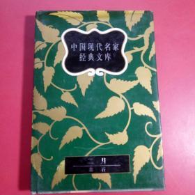 中国现代名家经典文库,二月
