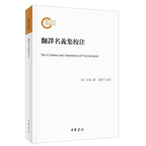 翻译名义集校注(国家社科基金后期资助项目·平装·繁体横排)