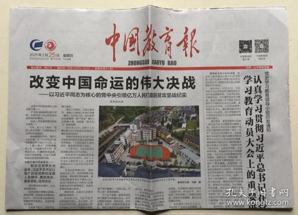 中国教育报 2021年 2月25日 星期四 第11351期 今日4版 邮发代号:1-10