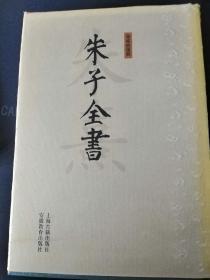 朱子全书(全27册)