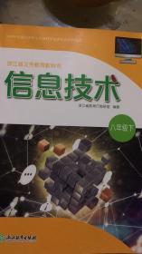 信息技术八年级下◆浙江省义务教育教科书◆浙教版20年3版 有水迹