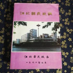 江北县民政志