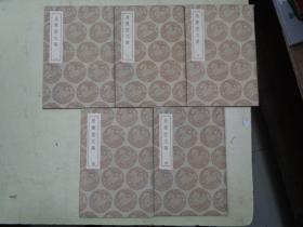 居业堂文集【全5册】