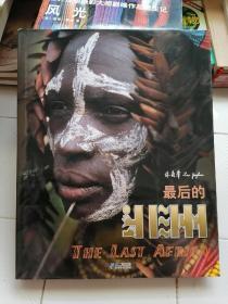 最后的非洲 林晶华摄影画册