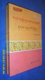 新编藏语文文法强化训练(藏文)(全二册)