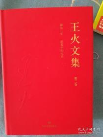 王火文集 第二卷 王火签名题词钤印日期地点