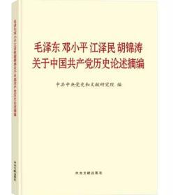毛泽东邓小平江泽民胡锦涛关于中国共产党历史论述摘编 普及本