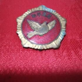 抗美援朝纪念章 和平万岁 非卖品