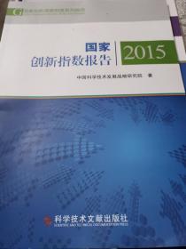 国家创新调查制度系列报告 (2015)国家创新指数报告