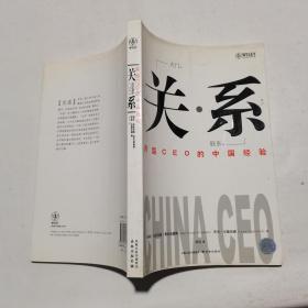 关系:跨国CEO的中国经验