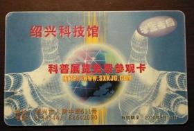 门票卡一枚:绍兴科技馆科普展览免费参观卡