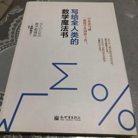 写给全人类的数学魔法书