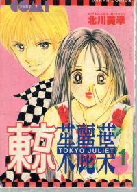 东京茱丽叶.1、2、3、4、5、6、7、8、9、10、11、12、13完结篇.13册合售
