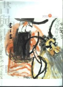 书与画.2012年第3、4、5、8期总第234、235、236、239期.4册合售