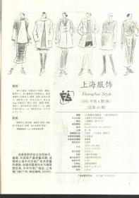 上海服饰.1995年第6期(秋)总第46期