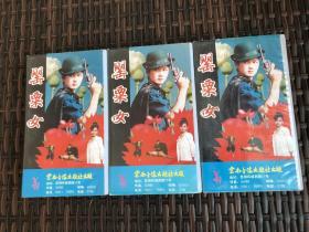 6集老电视剧录像带《罂粟女》3盒成套,一盒2集。