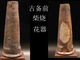 日本购回 古备前烧 花瓶 柴烧 尺寸高25cm 底径9.5cm