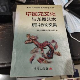 中国龙文化与龙舞艺术研讨会论文集