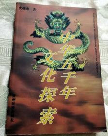 (作者签赠)中华五千年文化探索(1999一版一印1000册)