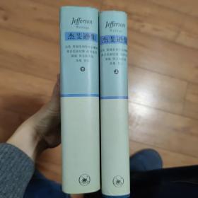 杰斐逊集(上,下)
