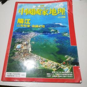 中国国家地理2012特辑:阳江山海有情,幸福之地