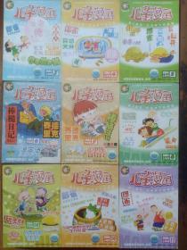 儿童漫画,期刋,2004年共10本,定价是1本