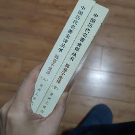 韩非子全译 上下