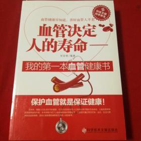 血管决定人的寿命:我的第一本血管健康书。