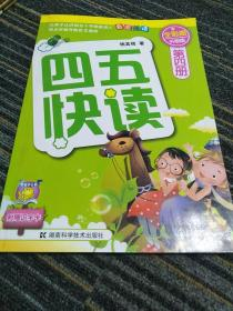 四五快读(第4册)(全彩图·升级版)