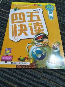 四五快读(第2册)(全彩图·升级版)