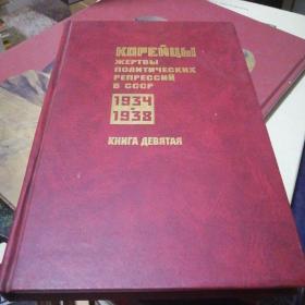 Корейцы - жертвы политических репрессий в  СССР1934-1938 朝鲜- 在苏联大清洗中的受害者 印500册