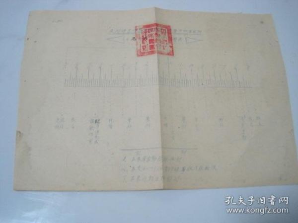 湖北省沙市警察保安大队作息时间表  民国三十六年九月